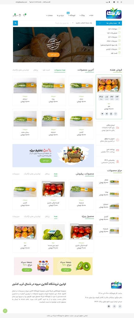 فروشگاه آنلاین میوه ناریکا