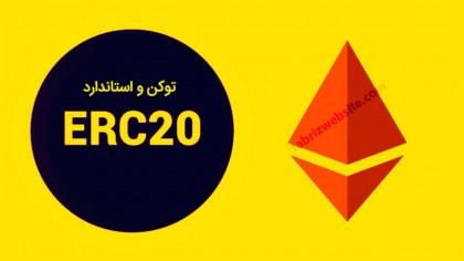 استاندارد توکن ERC-20