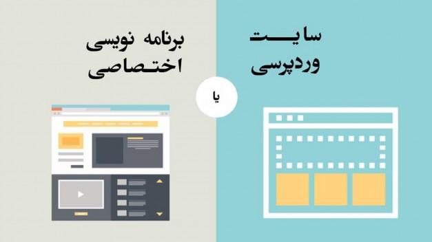 طراحی سایت با وردپرس یا کدنویسی